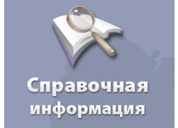 Справочная информация